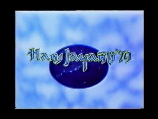 Hans Jayanti 1979 video